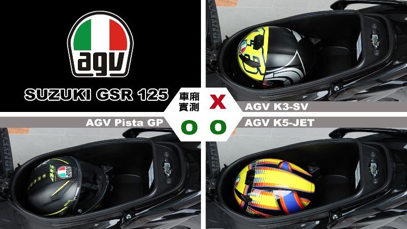 proimages/IN購車指南/IN文章圖庫/SUZUKI/GSR_125/Helmet_安全帽測試/GSR-AGV.jpg