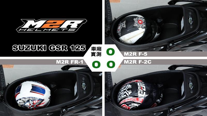 proimages/IN購車指南/IN文章圖庫/SUZUKI/GSR_125/Helmet_安全帽測試/GSR-M2R.jpg