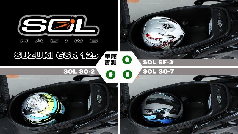 proimages/IN購車指南/IN文章圖庫/SUZUKI/GSR_125/Helmet_安全帽測試/GSR-SOL.jpg