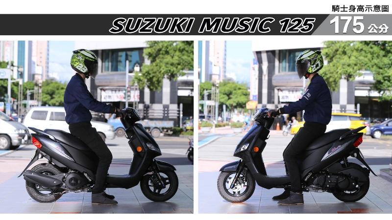 proimages/IN購車指南/IN文章圖庫/SUZUKI/MUSIC_125/MUSIC_125-05-2.jpg