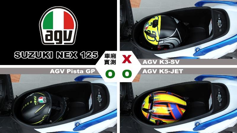 proimages/IN購車指南/IN文章圖庫/SUZUKI/NEX_125/Helmet_安全帽測試/NEX-AGV.jpg