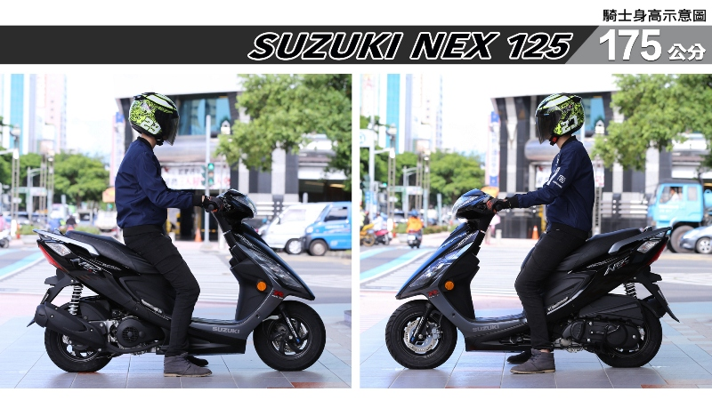 proimages/IN購車指南/IN文章圖庫/SUZUKI/NEX_125/NEX_125-05-2.jpg