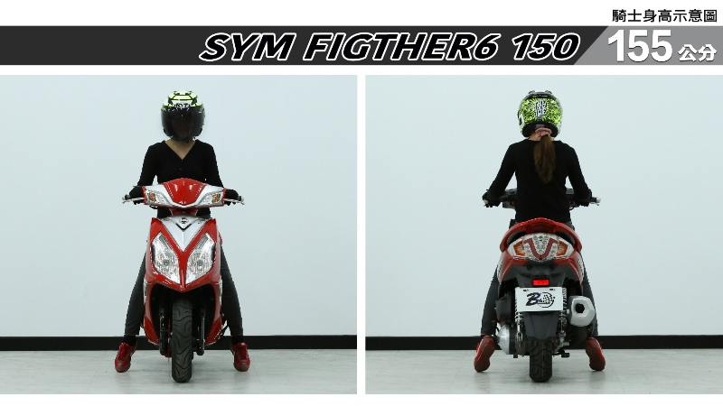 proimages/IN購車指南/IN文章圖庫/SYM/FIGHTER6_150/FIGTHER6_150-01-1.jpg