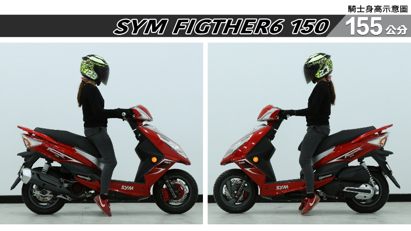 proimages/IN購車指南/IN文章圖庫/SYM/FIGHTER6_150/FIGTHER6_150-01-2.jpg