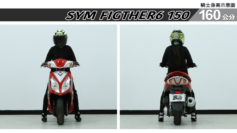 proimages/IN購車指南/IN文章圖庫/SYM/FIGHTER6_150/FIGTHER6_150-02-1.jpg