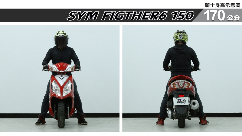 proimages/IN購車指南/IN文章圖庫/SYM/FIGHTER6_150/FIGTHER6_150-04-1.jpg