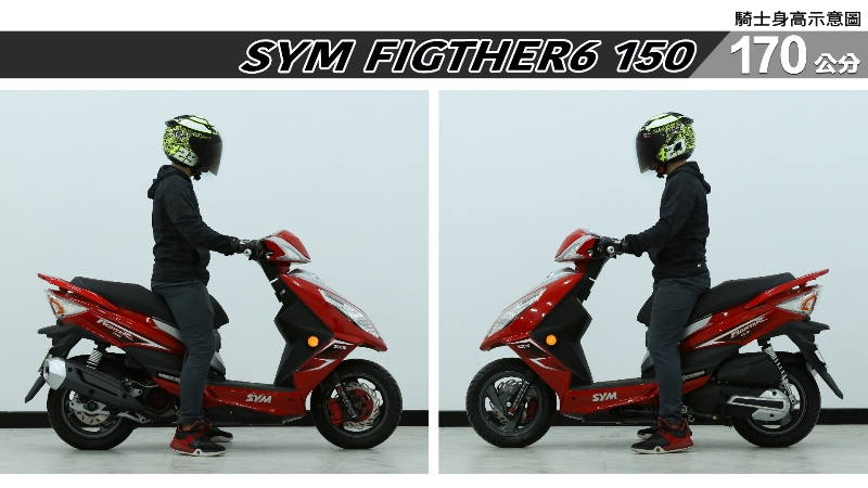 proimages/IN購車指南/IN文章圖庫/SYM/FIGHTER6_150/FIGTHER6_150-04-2.jpg