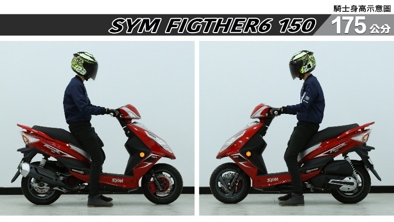 proimages/IN購車指南/IN文章圖庫/SYM/FIGHTER6_150/FIGTHER6_150-05-2.jpg