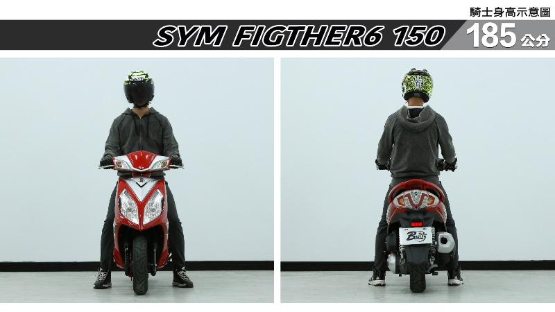 proimages/IN購車指南/IN文章圖庫/SYM/FIGHTER6_150/FIGTHER6_150-07-1.jpg