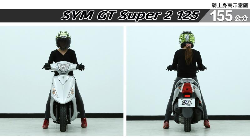 proimages/IN購車指南/IN文章圖庫/SYM/GT_Super2_125/GT_Super_2_125-01-1.jpg