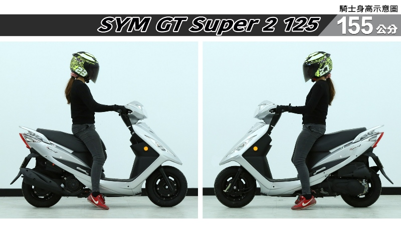 proimages/IN購車指南/IN文章圖庫/SYM/GT_Super2_125/GT_Super_2_125-01-2.jpg