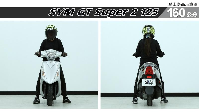 proimages/IN購車指南/IN文章圖庫/SYM/GT_Super2_125/GT_Super_2_125-02-1.jpg
