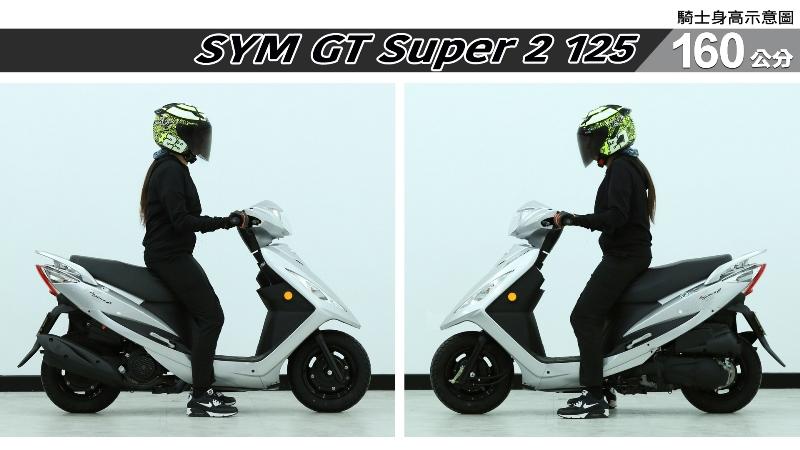 proimages/IN購車指南/IN文章圖庫/SYM/GT_Super2_125/GT_Super_2_125-02-2.jpg