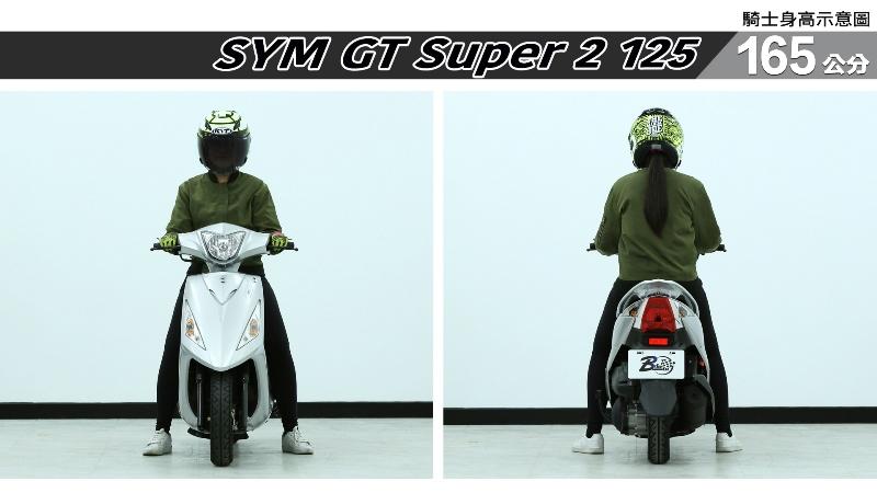 proimages/IN購車指南/IN文章圖庫/SYM/GT_Super2_125/GT_Super_2_125-03-1.jpg