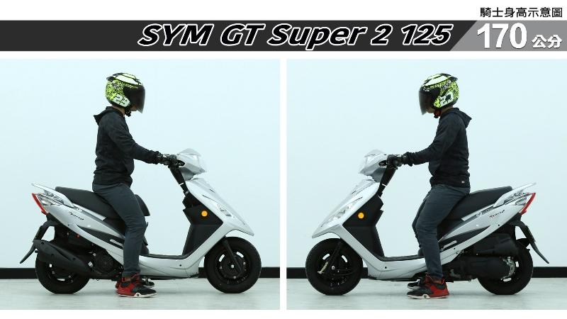 proimages/IN購車指南/IN文章圖庫/SYM/GT_Super2_125/GT_Super_2_125-04-2.jpg