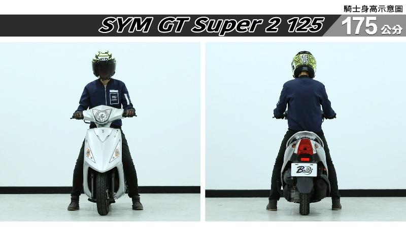 proimages/IN購車指南/IN文章圖庫/SYM/GT_Super2_125/GT_Super_2_125-05-1.jpg