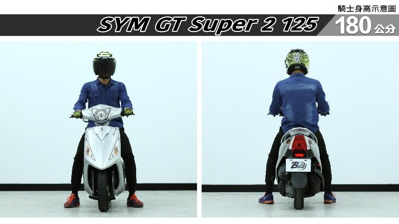 proimages/IN購車指南/IN文章圖庫/SYM/GT_Super2_125/GT_Super_2_125-06-1.jpg