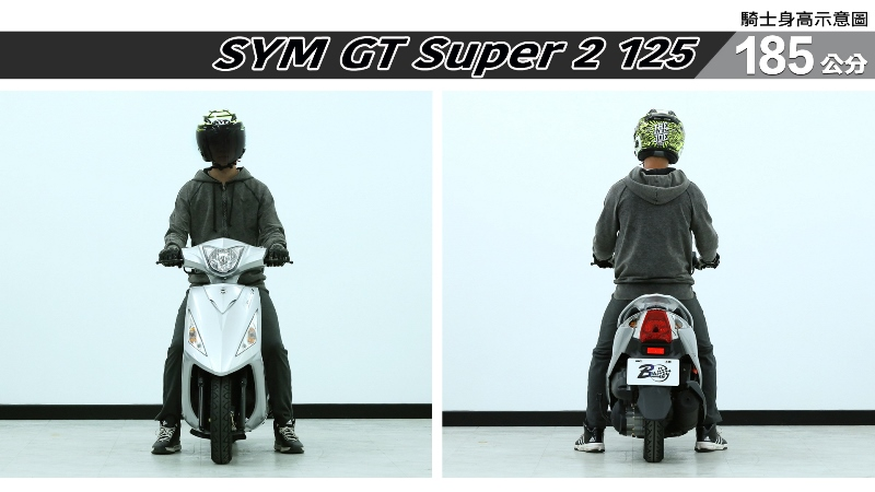 proimages/IN購車指南/IN文章圖庫/SYM/GT_Super2_125/GT_Super_2_125-07-1.jpg