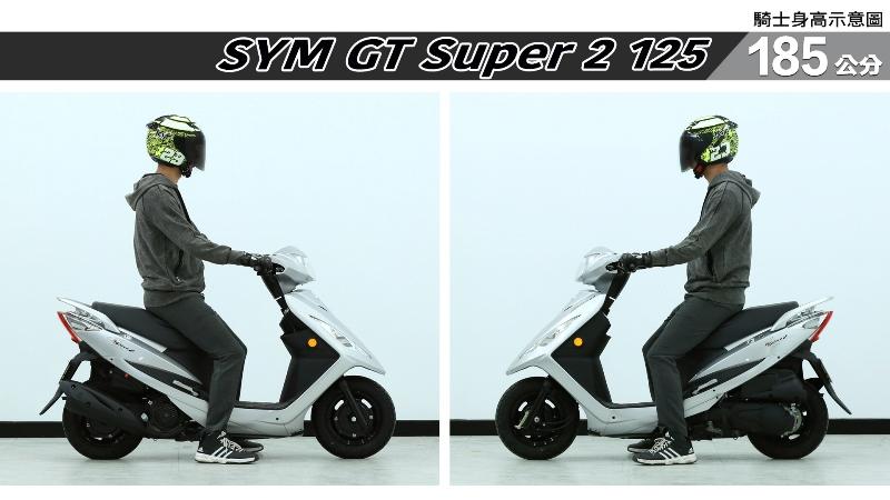 proimages/IN購車指南/IN文章圖庫/SYM/GT_Super2_125/GT_Super_2_125-07-2.jpg