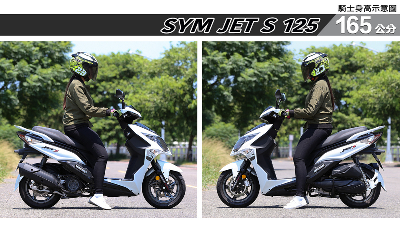 proimages/IN購車指南/IN文章圖庫/SYM/JET_S_125/JET_S-03-2.jpg