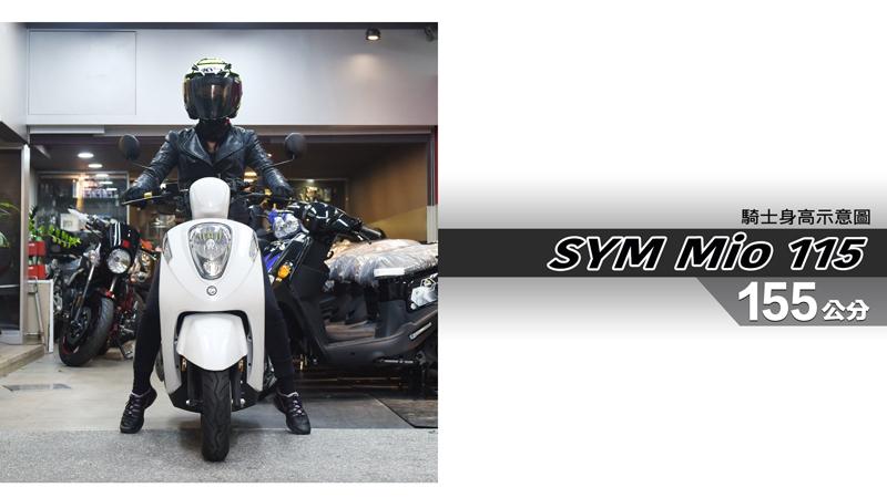 proimages/IN購車指南/IN文章圖庫/SYM/Mio_115/mio_115-01-1.jpg