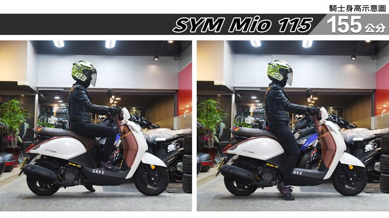 proimages/IN購車指南/IN文章圖庫/SYM/Mio_115/mio_115-01-2.jpg