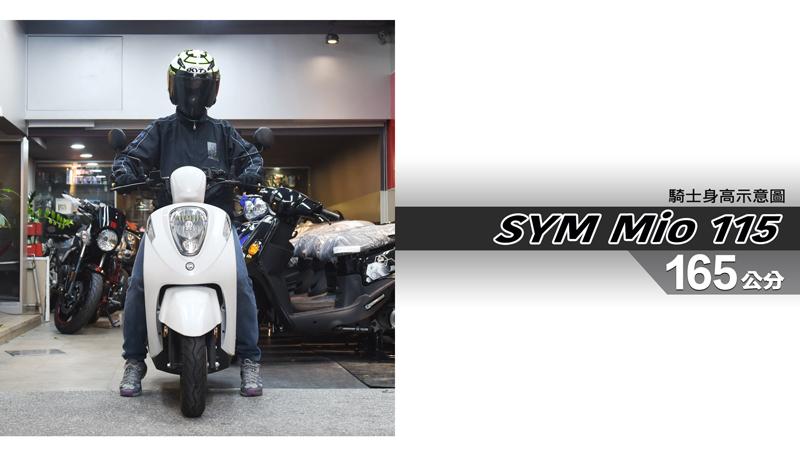 proimages/IN購車指南/IN文章圖庫/SYM/Mio_115/mio_115-03-1.jpg