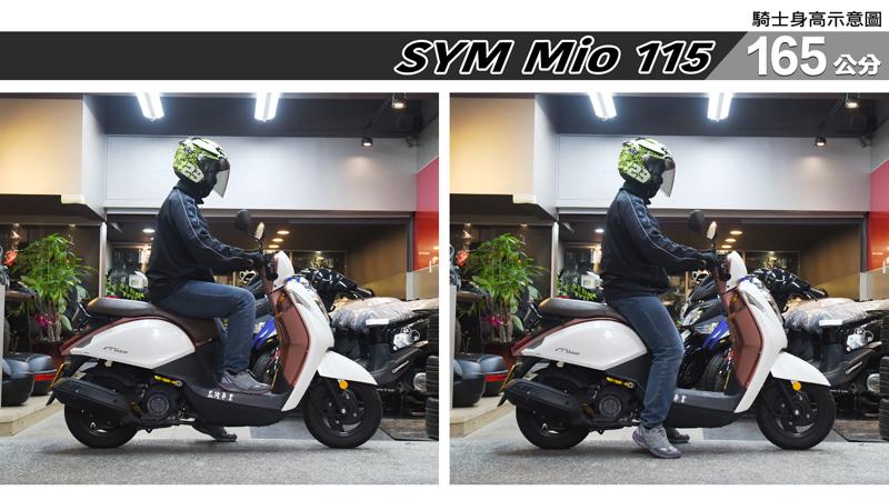proimages/IN購車指南/IN文章圖庫/SYM/Mio_115/mio_115-03-2.jpg