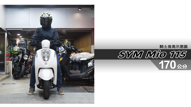 proimages/IN購車指南/IN文章圖庫/SYM/Mio_115/mio_115-04-1.jpg