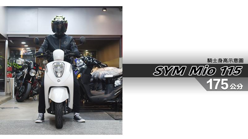 proimages/IN購車指南/IN文章圖庫/SYM/Mio_115/mio_115-05-1.jpg
