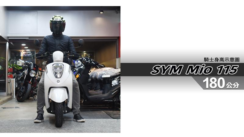 proimages/IN購車指南/IN文章圖庫/SYM/Mio_115/mio_115-06-1.jpg