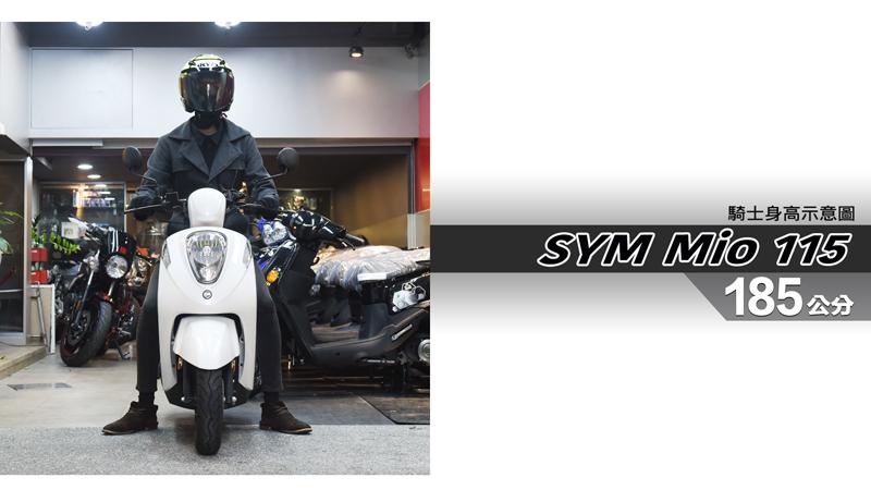 proimages/IN購車指南/IN文章圖庫/SYM/Mio_115/mio_115-07-1.jpg
