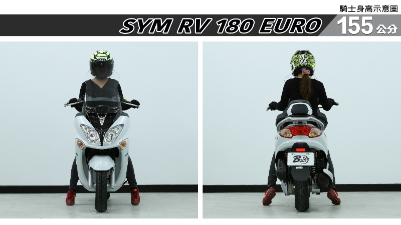 proimages/IN購車指南/IN文章圖庫/SYM/RV_180_EURO/RV_180_EURO-01-1.jpg