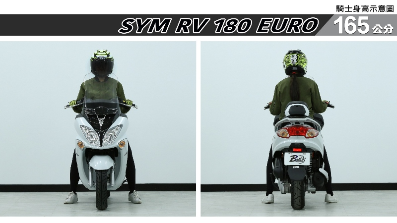 proimages/IN購車指南/IN文章圖庫/SYM/RV_180_EURO/RV_180_EURO-03-1.jpg