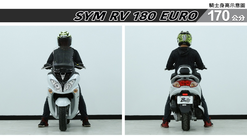 proimages/IN購車指南/IN文章圖庫/SYM/RV_180_EURO/RV_180_EURO-04-1.jpg