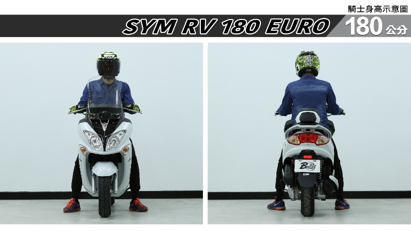 proimages/IN購車指南/IN文章圖庫/SYM/RV_180_EURO/RV_180_EURO-06-1.jpg