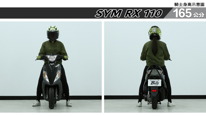 proimages/IN購車指南/IN文章圖庫/SYM/RX_110/RX_110-03-1.jpg