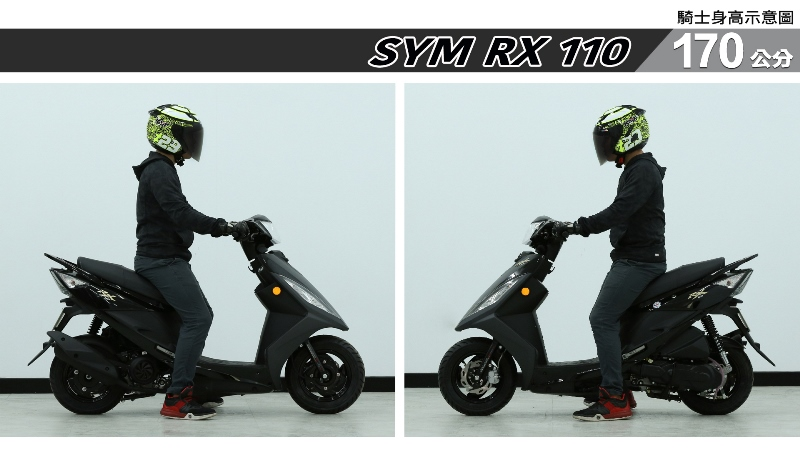 proimages/IN購車指南/IN文章圖庫/SYM/RX_110/RX_110-04-2.jpg