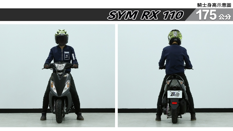 proimages/IN購車指南/IN文章圖庫/SYM/RX_110/RX_110-05-1.jpg