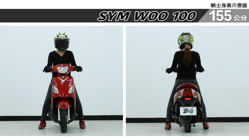 proimages/IN購車指南/IN文章圖庫/SYM/WOO_100/WOO_100-01-1.jpg