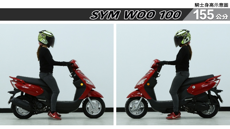 proimages/IN購車指南/IN文章圖庫/SYM/WOO_100/WOO_100-01-2.jpg