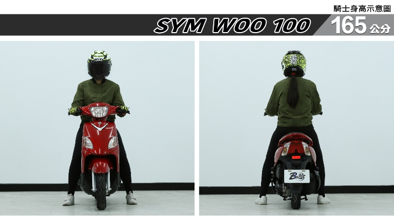 proimages/IN購車指南/IN文章圖庫/SYM/WOO_100/WOO_100-03-1.jpg