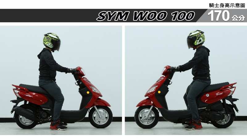 proimages/IN購車指南/IN文章圖庫/SYM/WOO_100/WOO_100-04-2.jpg