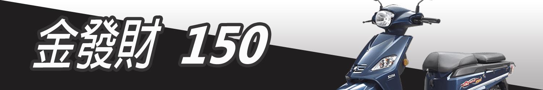 金發財 150
