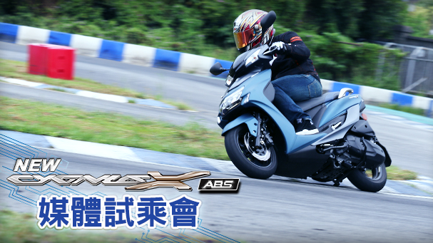 [IN新聞] YAMAHA CYGNUS-X ABS 五代勁戰 媒體試乘會