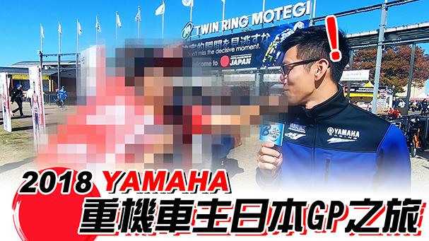 [IN新聞] 2018 YAMAHA MOTO GP 台灣應援團!
