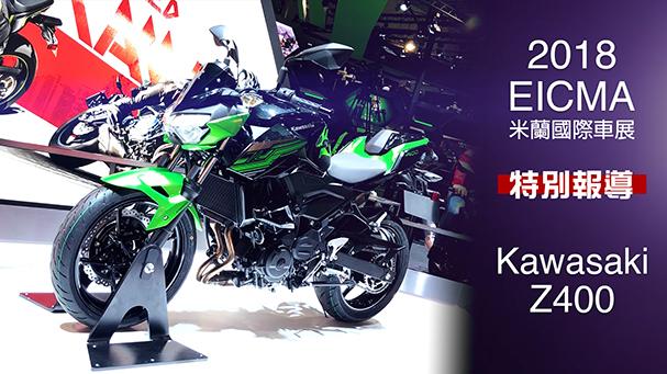 [IN新聞] 值得期待!KAWASAKI Z400 - 米蘭車展特別報導