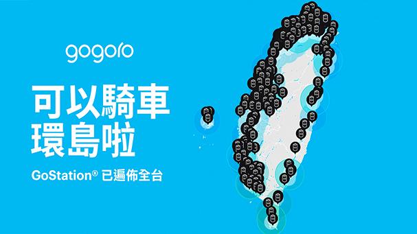 [IN新聞] Gogoro 全台電池站成功串連 輕鬆環島不是夢