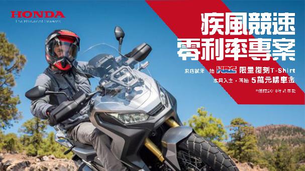 [IN新聞] Honda零利率購車專案開跑 活動至3月底