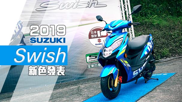 [IN新聞] 2019 SUZUKI Swish新色發表會